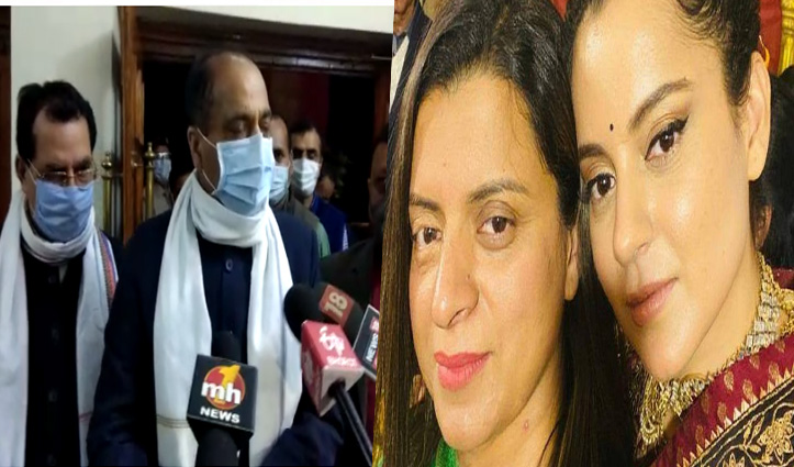 Big Breaking: हिमाचल सरकार ने बढ़ाई कंगना की सुरक्षा; बहन रंगोली ने किया था CM को फोन