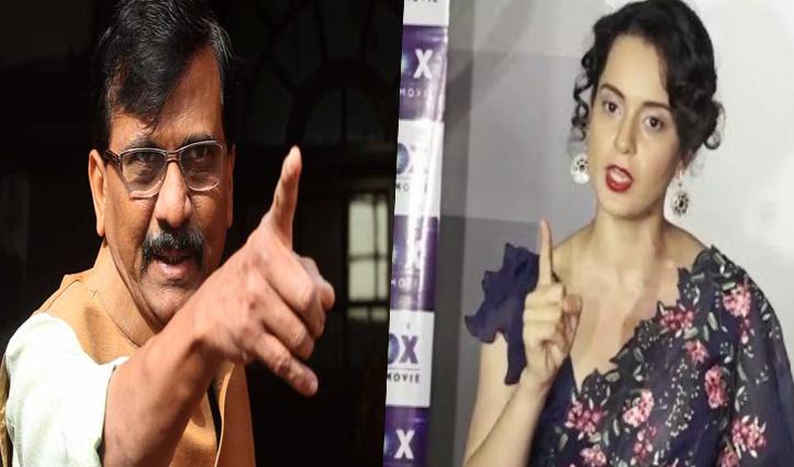 संजय राऊत बोले: #Mumbai_Police से डर लगता है तो वापस मत आना; कंगना ने दिया जवाब