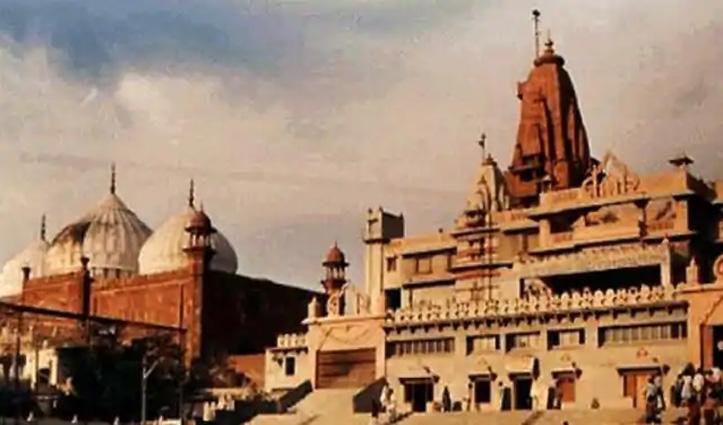 राम को मिला न्याय तो अब कृष्ण जन्मभूमि का मामला पहुंचा कोर्ट, मस्जिद हटाने की मांग