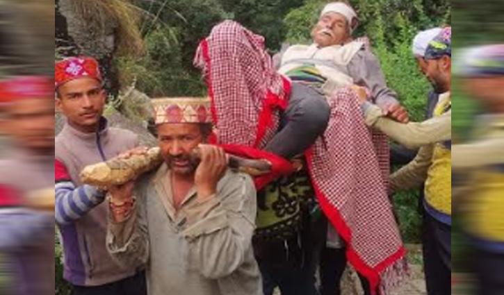 Kullu: सड़क नहीं होने से बीमार बुजुर्ग को कंधों पर ले जा रहे थे ग्रामीण, रास्ते में तोड़ा दम