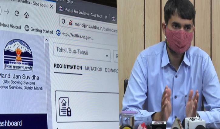 Mandi: रजिस्ट्री व इंतकाल के बाद अब निशानदेही भी होगी ऑनलाइन, प्रशासन ने जारी किया माड्यूल