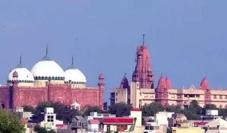 #Mathura: श्रीकृष्ण जन्मस्थान परिसर से ईदगाह हटाने की याचिका खारिज; इस एक्ट का दिया हवाला
