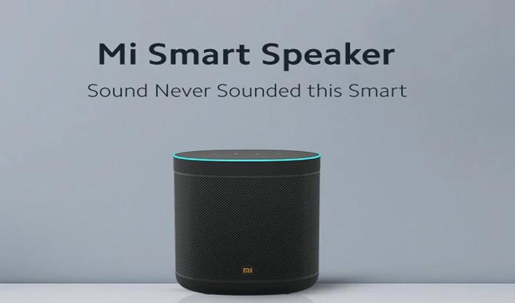 गूगल असिस्टेंट सपोर्ट के साथ भारत में Mi Smart Speaker लॉन्च; Echo को देगा टक्कर