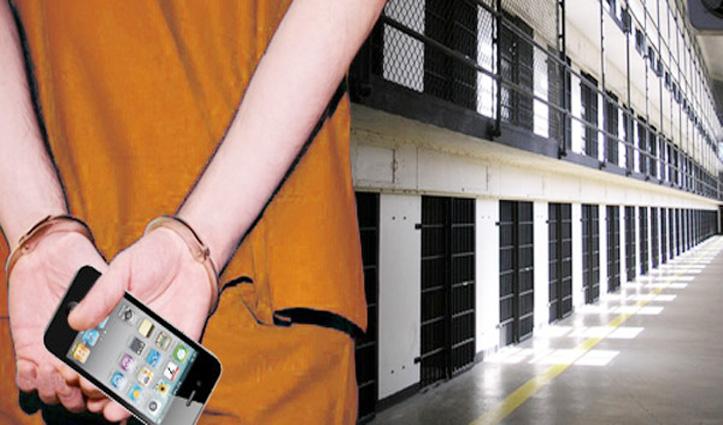 कैदी ने गुप्तांग में छिपा लिए Mobile, हालत हुई खराब तो पहुंचाया Hospital