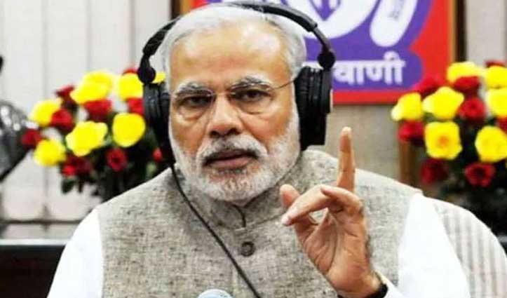 #MannKiBaat : पीएम मोदी बोले – किसान मजबूत होगा तो देश होगा आत्मनिर्भर