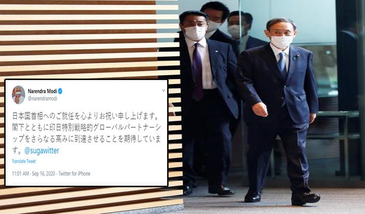 #Japan के नए PM चुने गए योशिहिदे सुगा: पीएम मोदी ने जापानी भाषा में ट्वीट कर दी बधाई
