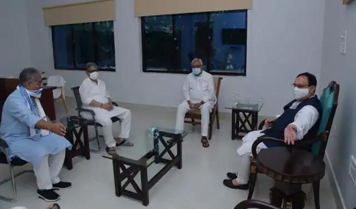 बिहार CM के संग BJP चीफ नड्डा की बैठक खत्म; बोले- नीतीश के नेतृत्व में ही लड़ेगा गठबंधन