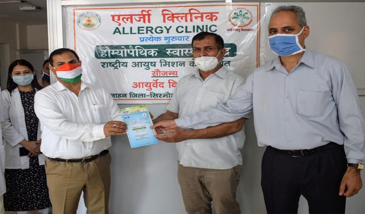 सिरमौर का पहला Homeopathy Allergy Health Center शुरू, मुफ्त मिलेंगी दवाएं
