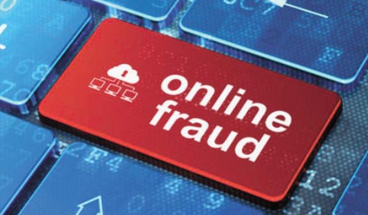 सुंदरनगर में महिला हुई #Online_Fraud का शिकार, बैंक खाते से उड़ाए 2 लाख