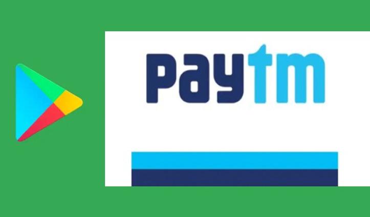 गूगल द्वारा हटाए जाने के कुछ घंटे बाद प्ले स्टोर पर वापस लौटा #Paytm; लेकिन अब ऐप में हुआ ये बदलाव