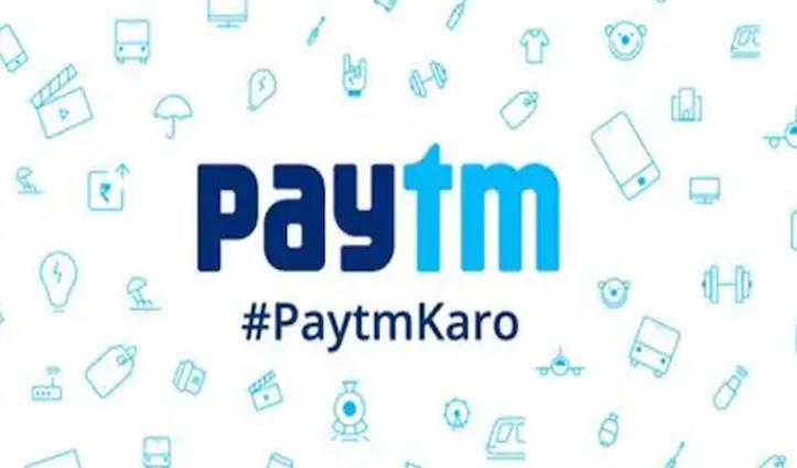 अब ये क्या हुआ : गूगल प्ले स्टोर से हटाया गया #Paytm ऐप; जानें क्या है वजह