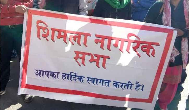 Shimla नागरिक सभा कल करेंगी नगर निगम कार्यालय का घेराव- जानिए कारण