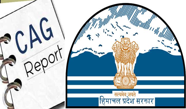 CAG Report: जयराम सरकार के पहले साल में 358 करोड़ घटा राजकोषीय घाटा