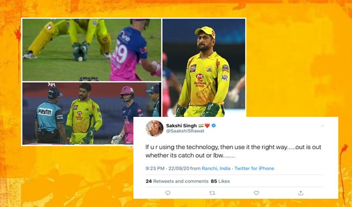 थर्ड अंपायर के फैसले पर #Sakshi_Dhoni ने गुस्से में किया ये ट्वीट, बाद में कर दिया डिलीट