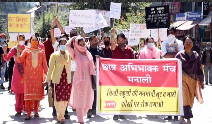 शिक्षा मंत्री के घर Private School Fees को लेकर छात्र-अभिभावक मंच का हल्ला बोल