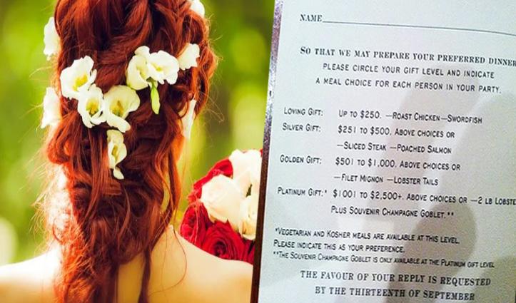 शादी के कार्ड पर लड़की ने मांगा Cash, गिफ्ट के आधार पर सेट किया खाने का Menu
