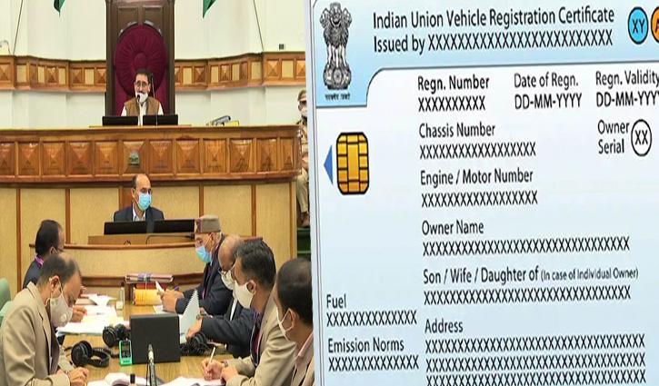 बड़ी खबर: #Himachal में महंगा हुआ गाड़ियों का पंजीकरण, सदन में पारित हुए विधेयक