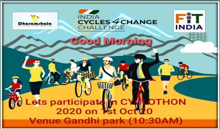 Smart City Dharamshala में साइकिल रैली कल, विजेता को मिलेगा 15 हजार का इनाम