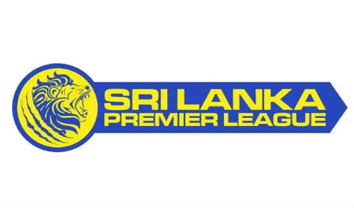 Sri Lanka Premier League: 14 नवंबर से शुरू होगी लीग, पहली बार हो रहा आयोजन