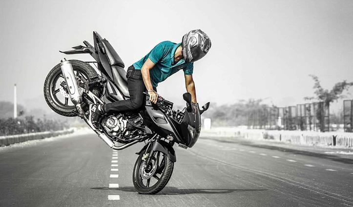 अब बाइक या कार से Stunt करना पडे़गा महंगा, दर्ज होगी #FIR