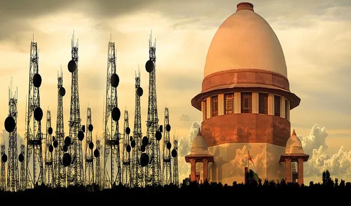SC ने टेलीकॉम कंपनियों को 1.4 लाख करोड़ का AGR बकाया चुकाने के लिए दिए 10 साल
