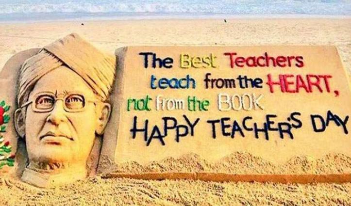 #TeachersDay : देश के निर्माण की नींव तैयार करने वालों को किया याद