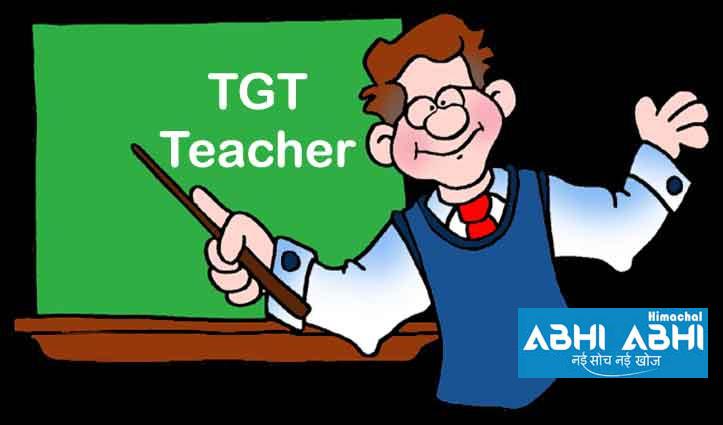 हिमाचल शिक्षक भर्ती: टीजीटी और जेबीटी के लिए 4 से 6 अक्टूबर तक होगा इंटरव्यू