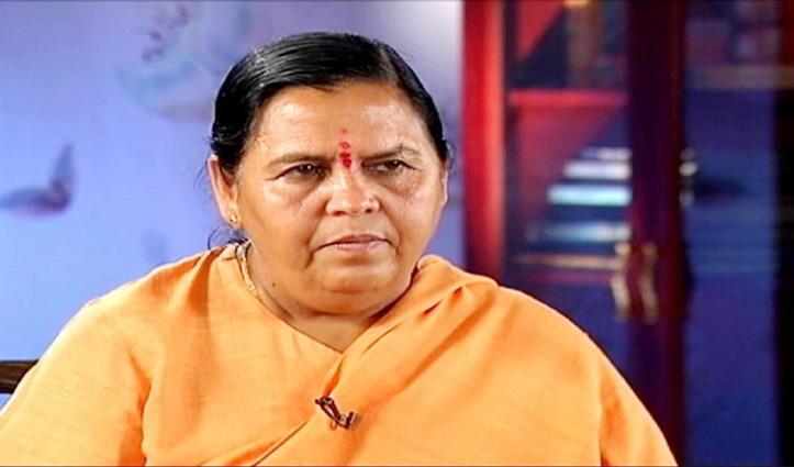 पूर्व केंद्रीय मंत्री उमा भारती #Corona_Positive, उत्तराखंड में खुद को किया Quarantine