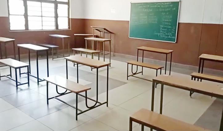 #Una में स्कूल तो खुले पर नहीं पहुंचे छात्र, निजी व सरकारी स्कूलों में शून्य रही उपस्थिति