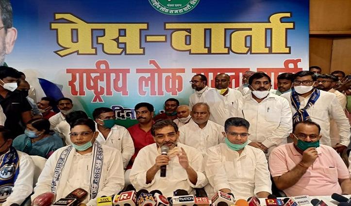 #Bihar_Election: उपेंद्र कुशवाहा ने BSP और 'जनवादी पार्टी सोशलिस्ट' के साथ किया गठबंधन