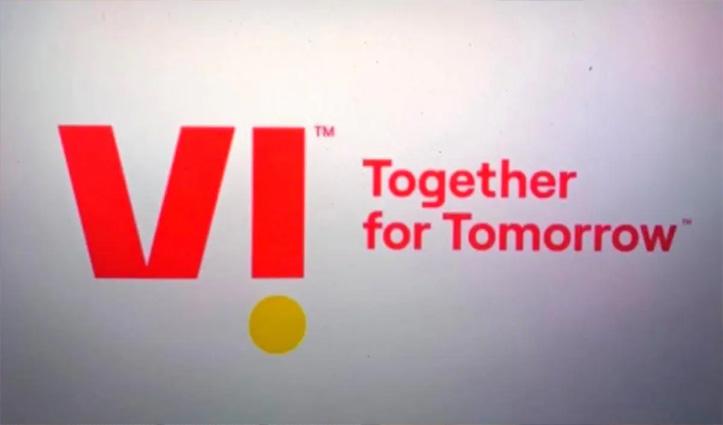 अब Vodafone-Idea नहीं VI की सिम चलाइए; नए नाम से दिखेगा ब्रांड; महंगे हो सकते हैं प्लान्स!
