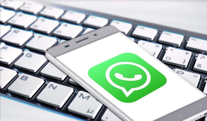 #WhatsApp_Chats लीक होने का है खतरा, फॉलो करें ये टिप्स और हो जाएं Tension free
