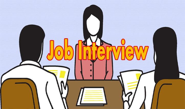 #Jobs: देश की नामी कंपनी ने खोले रोजगार के द्वार, भरेगी 150 पद; इस दिन होंगे Interview