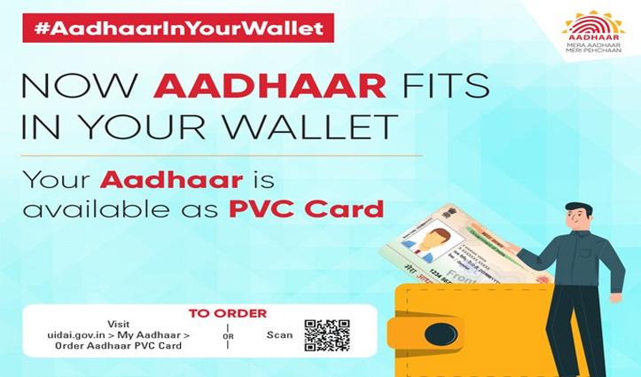 हाईटेक हुआ #Aadhaar: नहीं गलेगा-सालों चलेगा, सिर्फ 50 रुपए में ऑर्डर कीजिए; जानें प्रक्रिया