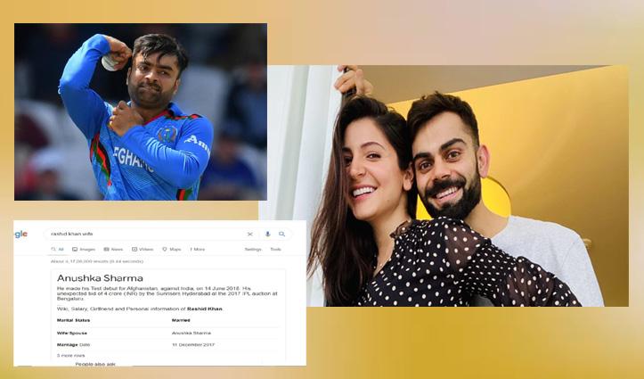 राशिद खान की पत्नी के लिए #Google_Search करने पर दिख रहा अनुष्का शर्मा का नाम