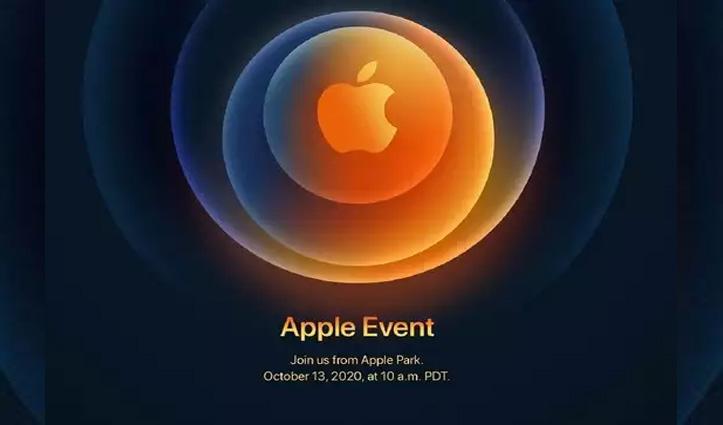 एप्पल की नई iPhone 12 सीरीज़ लॉन्च: जानें प्रोडक्ट्स की कीमत और खासियत का ब्योरा