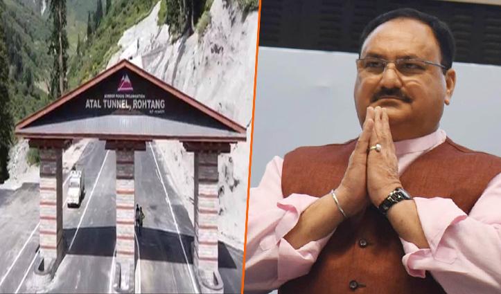 अटल टनल के उद्घाटन समारोह में शामिल नहीं होंगे #BJP चीफ नड्डा; जानें किस वजह से टला कार्यक्रम
