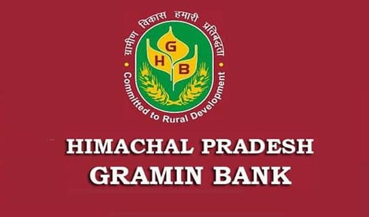 ग्रेजुएट्स के लिए सुनहरा मौका: ग्रामीण बैंकों में 8424 सरकारी नौकरियां, #Himachal में भी होगी भर्ती