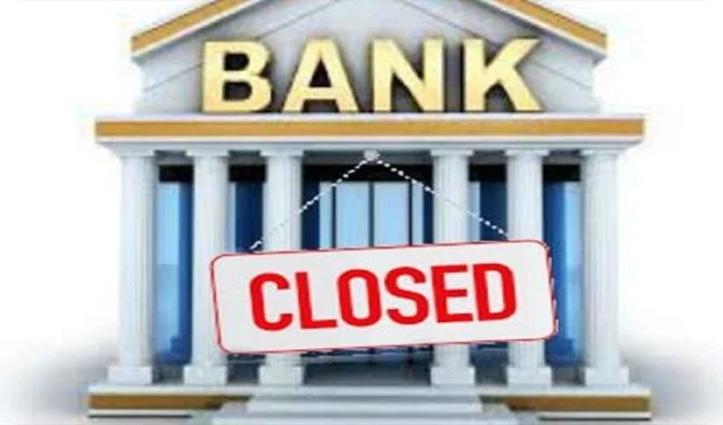 शुरू हो गया November: 15 दिन बैंक रहेंगे बंद, त्योहारों की भरमार और छुट्टियां अपार