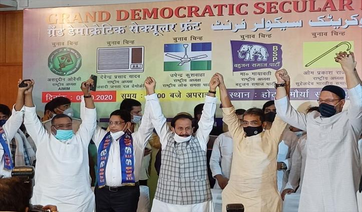#Bihar_Election: ग्रैंड डेमोक्रेटिक सेकुलर फ्रंट का हुआ ऐलान; उम्मीदवारों की पहली लिस्ट जारी