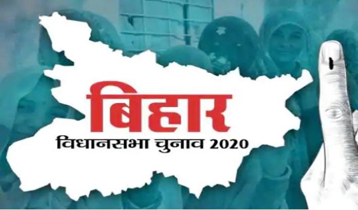 #Bihar_Election : नामांकन प्रक्रिया आज से शुरू, दांव पर लगी है RJD की साख
