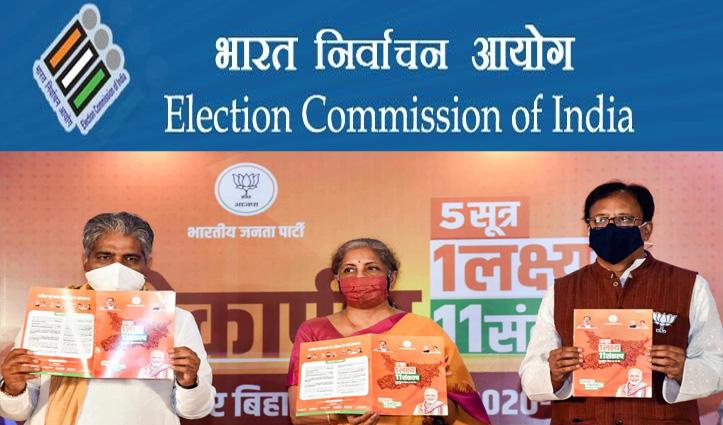 BJP ने बिहार में किया फ्री Covid-19 वैक्सीन का वादा; EC में शिकायत, थरूर ने कसा तंज़