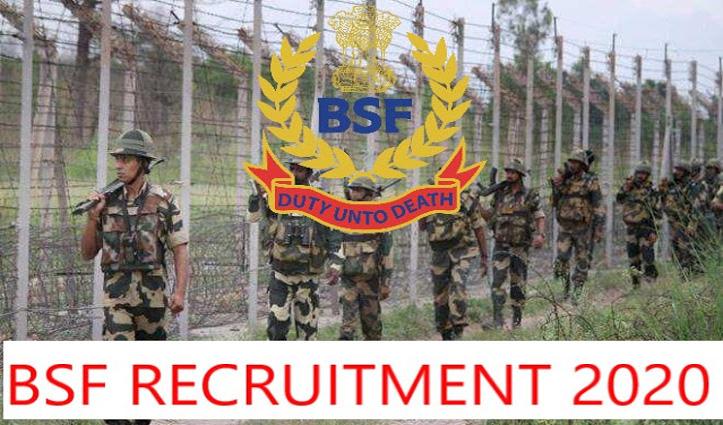 BSF में निकली कांस्टेबल ट्रेड्समैन, ASI एवं अन्य पदों की वेकेंसी; ITI और 10वीं पास को भी मौका