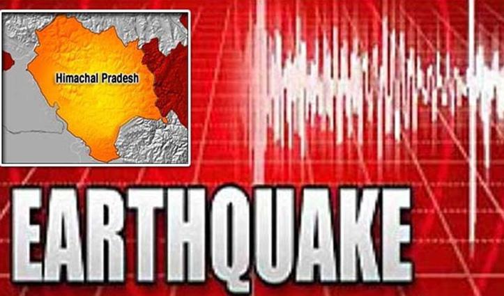 बड़ी खबर: प्रदेश में लगातार दूसरे दिन डोली धरती; 2 जिलों में #Earthquake, चार जिलों में झटके