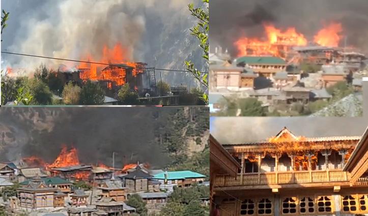 Kinnaur: कल्पा के पुरबनी गांव के बीचों-बीच भड़की आग, कई घरों को चपेट में लिया