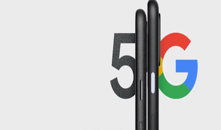 Google Pixel 5 और Pixel 4a 5G एंड्रॉयड 11 के साथ लॉन्च, जानें कीमत-फीचर्स