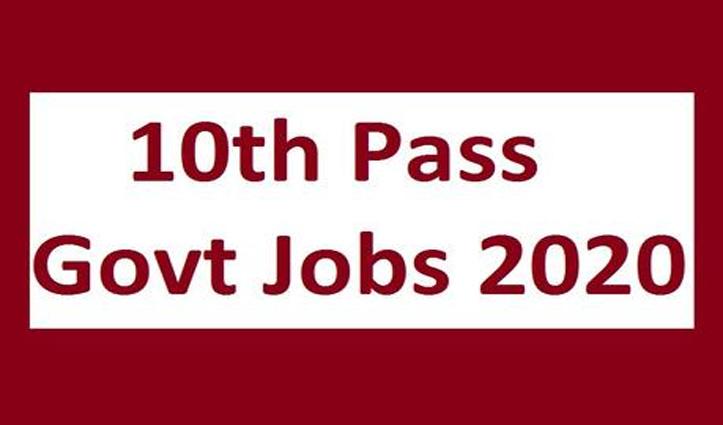 सरकारी नौकरी: HP में 10वीं पास के लिए एक्साइज एंड टैक्सेशन विभाग ने मांगे ड्राइवर के पदों पर आवेदन