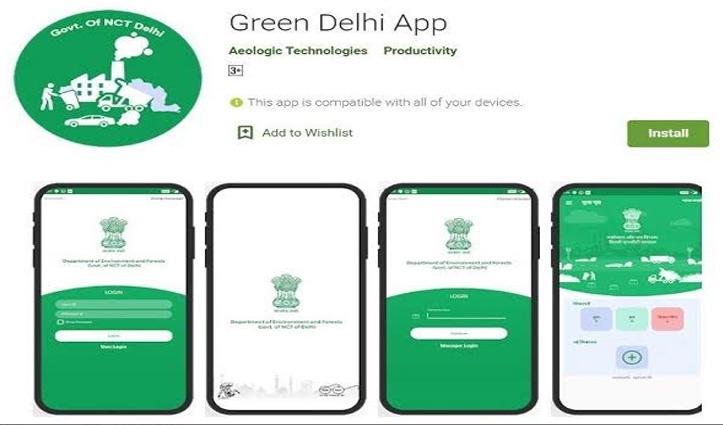 Delhi में प्रदूषण पर लगाम लगाने में मदद करेगी #Green_Delhi_App, जानिए क्या रहेगा काम