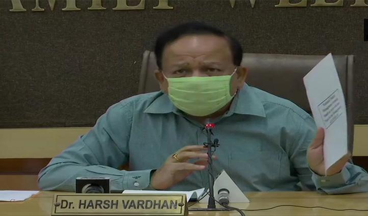 स्वास्थ्य मंत्री हर्षवर्धन ने जारी किया 'आयुष स्टैंडर्ड ट्रीटमेंट प्रोटोकॉल'; जानें क्या है यह