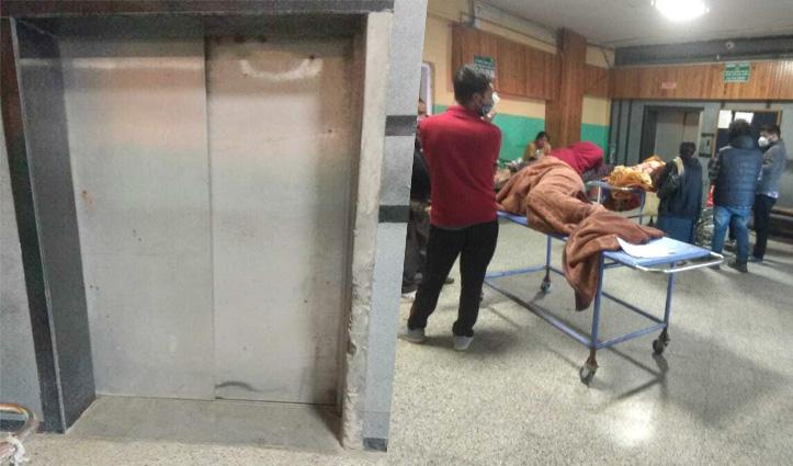 #IGMC में Lift खराब, मरीजों को स्ट्रेचर पर उठाकर सीढ़ियां चढ़ा रहे तीमारदार